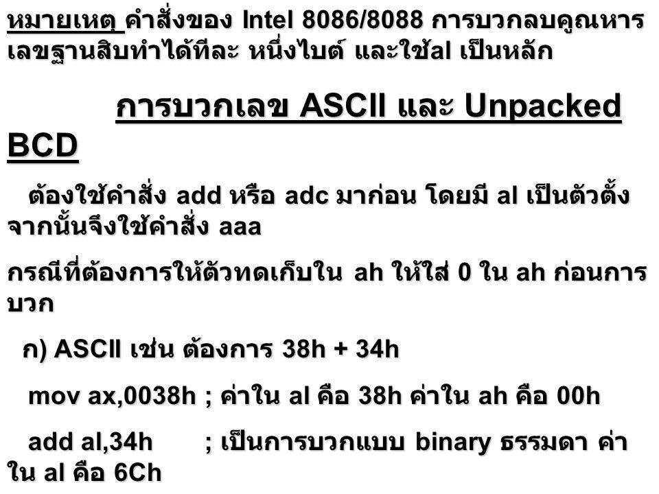 หมายเหตุ คำสั่งของ Intel 8086/8088 การบวกลบคูณหารเลขฐานสิบทำได้ทีละ หนึ่งไบต์ และใช้al เป็นหลัก