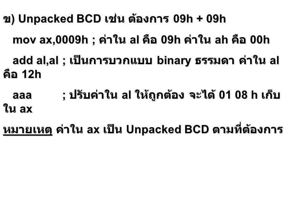 ข) Unpacked BCD เช่น ต้องการ 09h + 09h