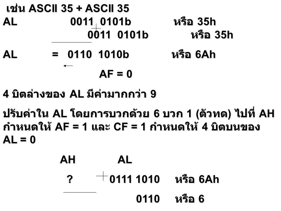 เช่น ASCII 35 + ASCII 35 AL 0011 0101b หรือ 35h. 0011 0101b หรือ 35h.
