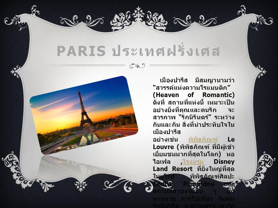 Paris ประเทศฝรั่งเศส