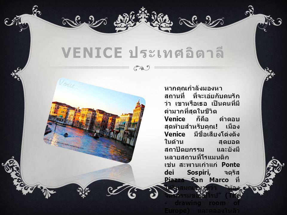 Venice ประเทศอิตาลี