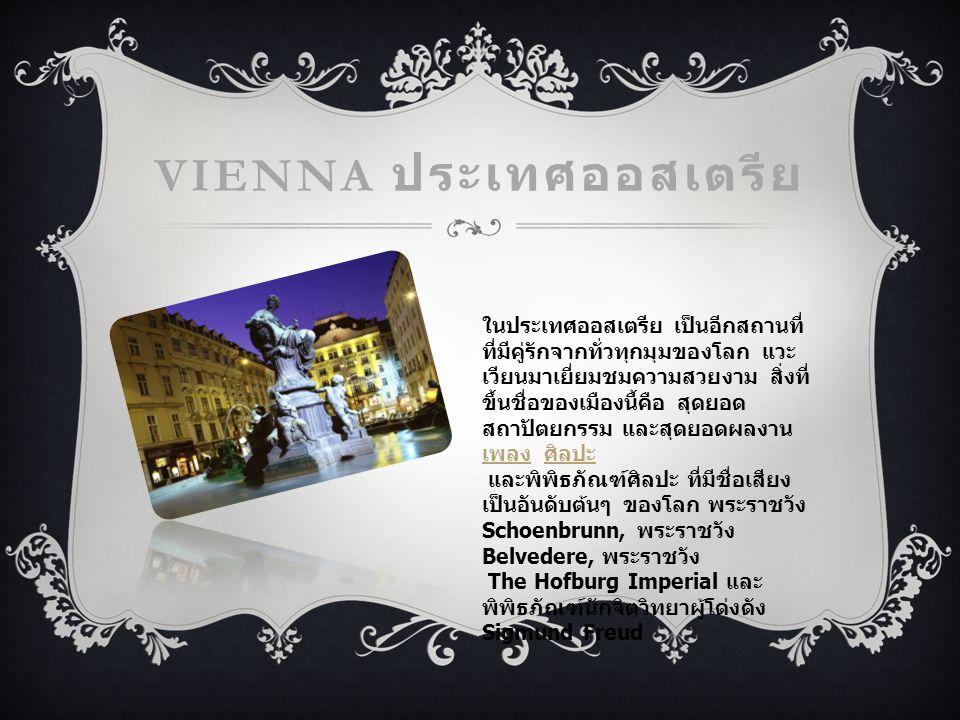 Vienna ประเทศออสเตรีย