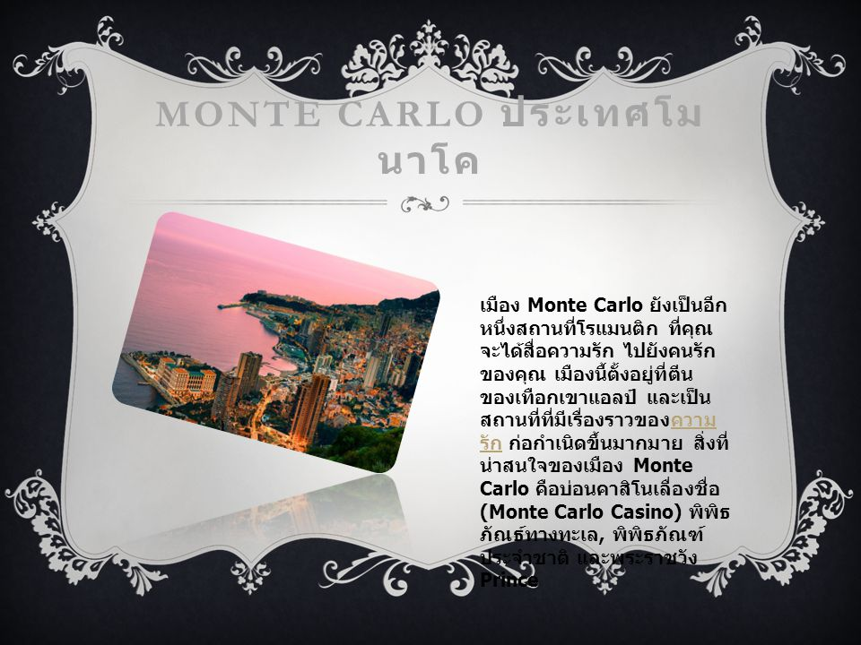 Monte Carlo ประเทศโมนาโค