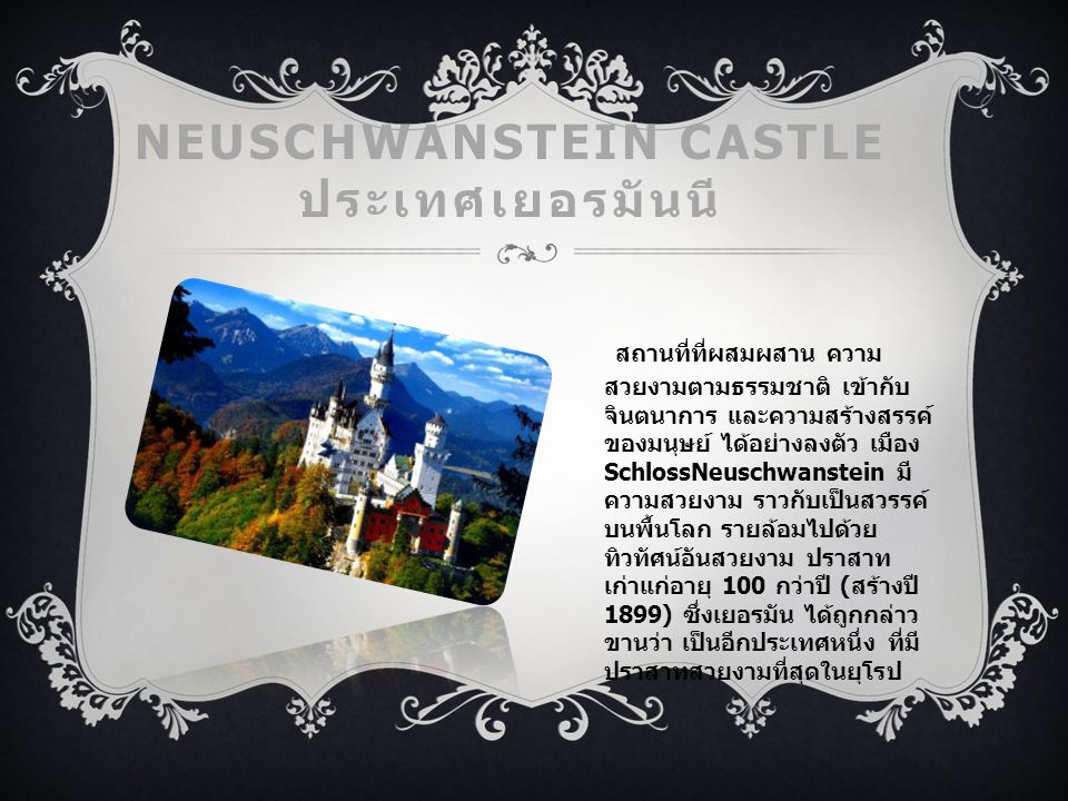 neuschwanstein castle ประเทศเยอรมันนี