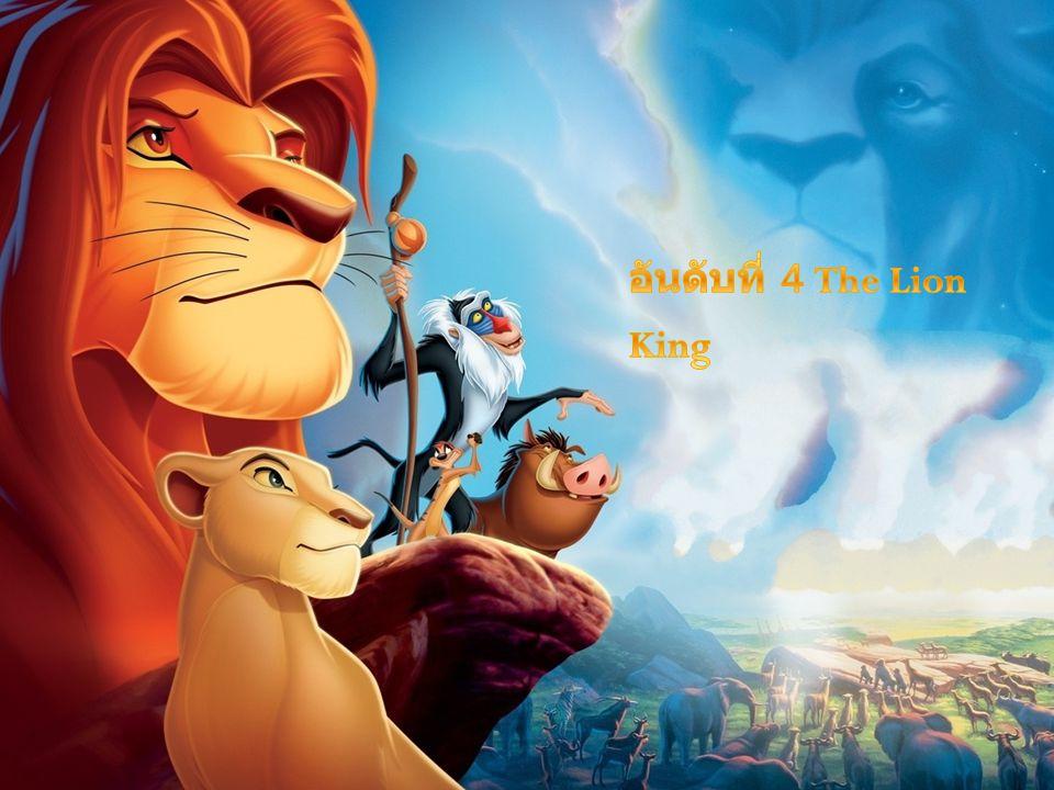 อันดับที่ 4 The Lion King