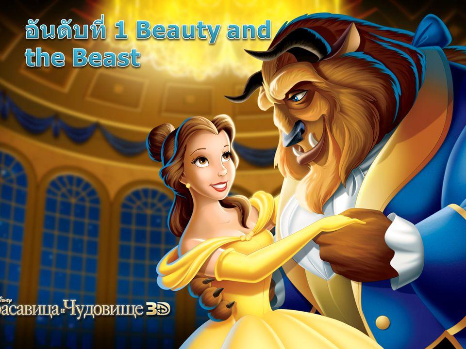 อันดับที่ 1 Beauty and the Beast