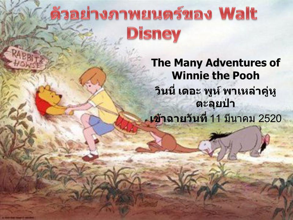ตัวอย่างภาพยนตร์ของ Walt Disney