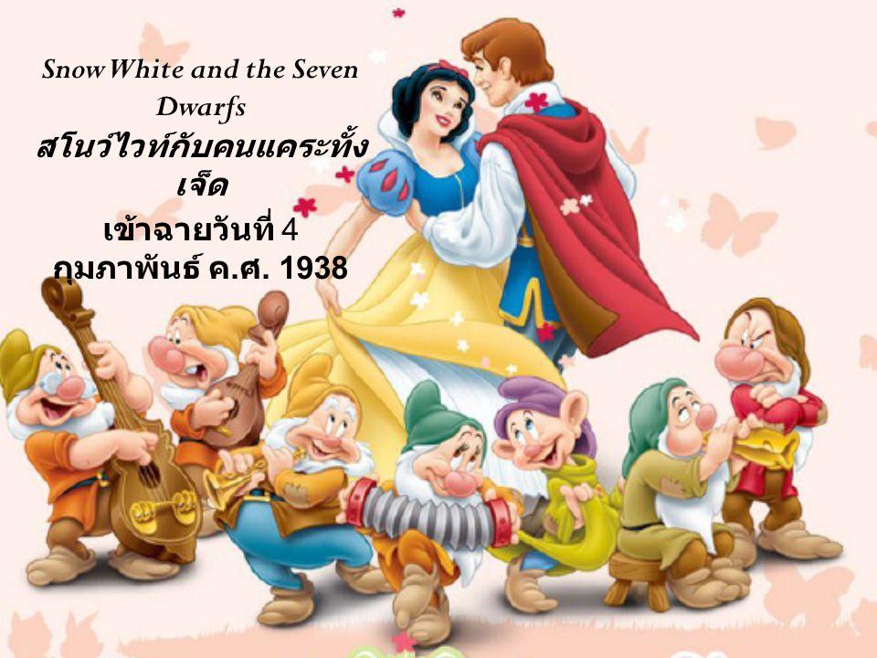 Snow White and the Seven Dwarfs สโนว์ไวท์กับคนแคระทั้งเจ็ด เข้าฉายวันที่ 4 กุมภาพันธ์ ค.ศ. 1938