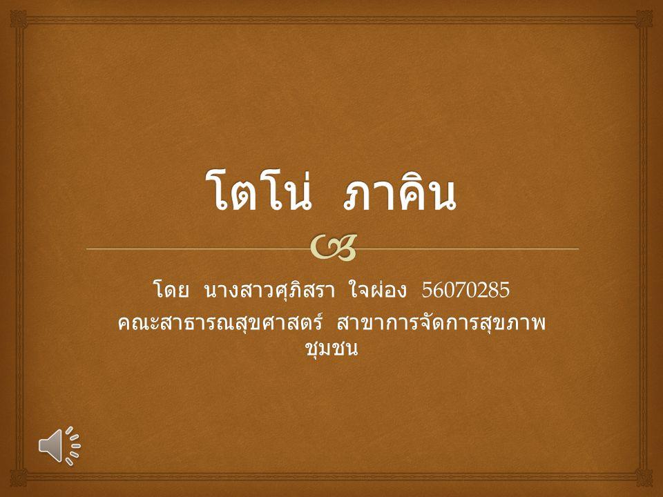 โตโน่ ภาคิน โดย นางสาวศุภิสรา ใจผ่อง 56070285