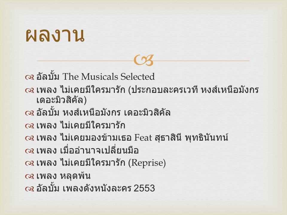 ผลงาน อัลบั้ม The Musicals Selected