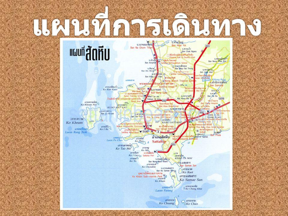 แผนที่การเดินทาง