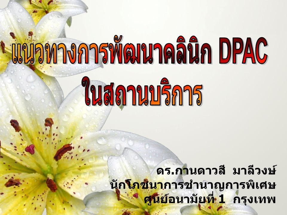 แนวทางการพัฒนาคลินิก DPAC