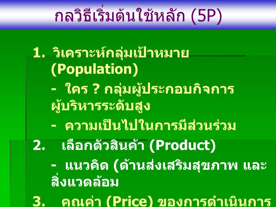 กลวิธีเริ่มต้นใช้หลัก (5P)