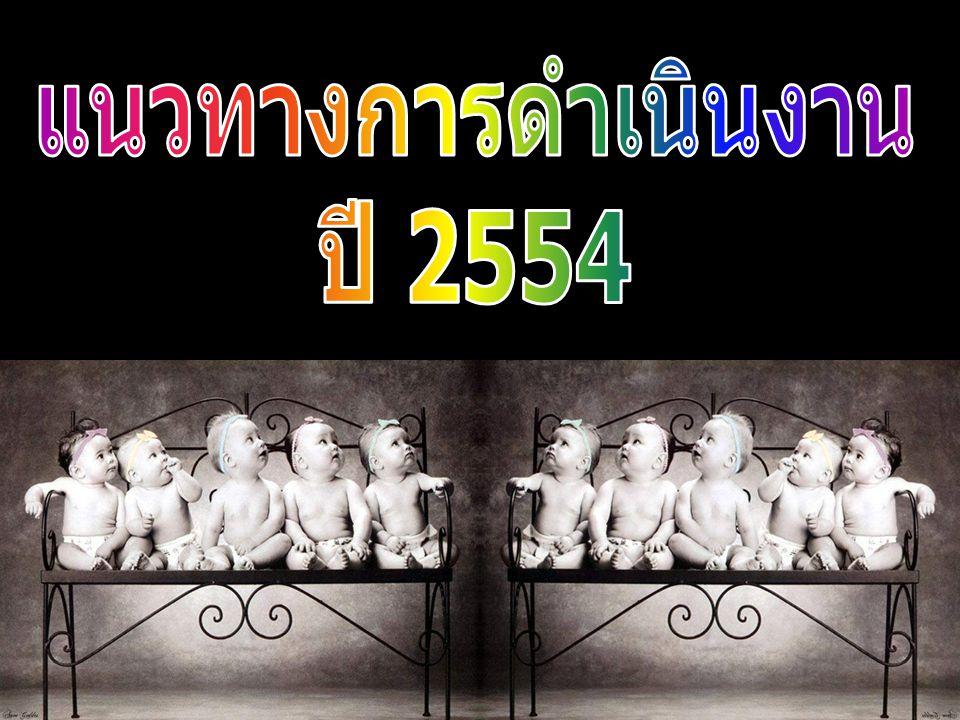 แนวทางการดำเนินงาน ปี 2554