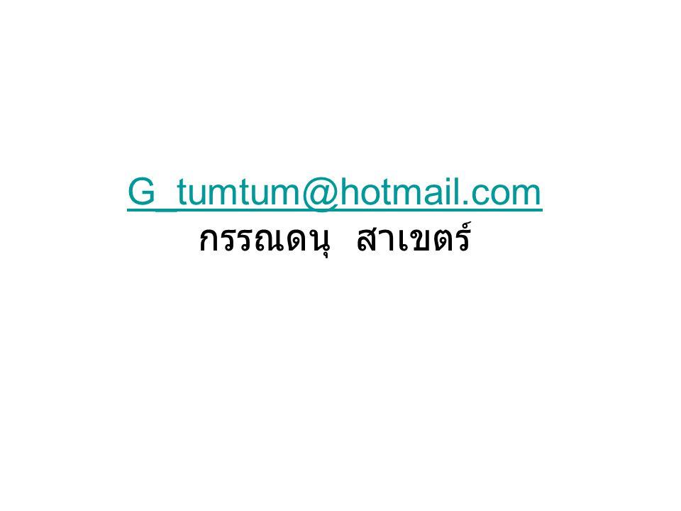 G_tumtum@hotmail.com กรรณดนุ สาเขตร์