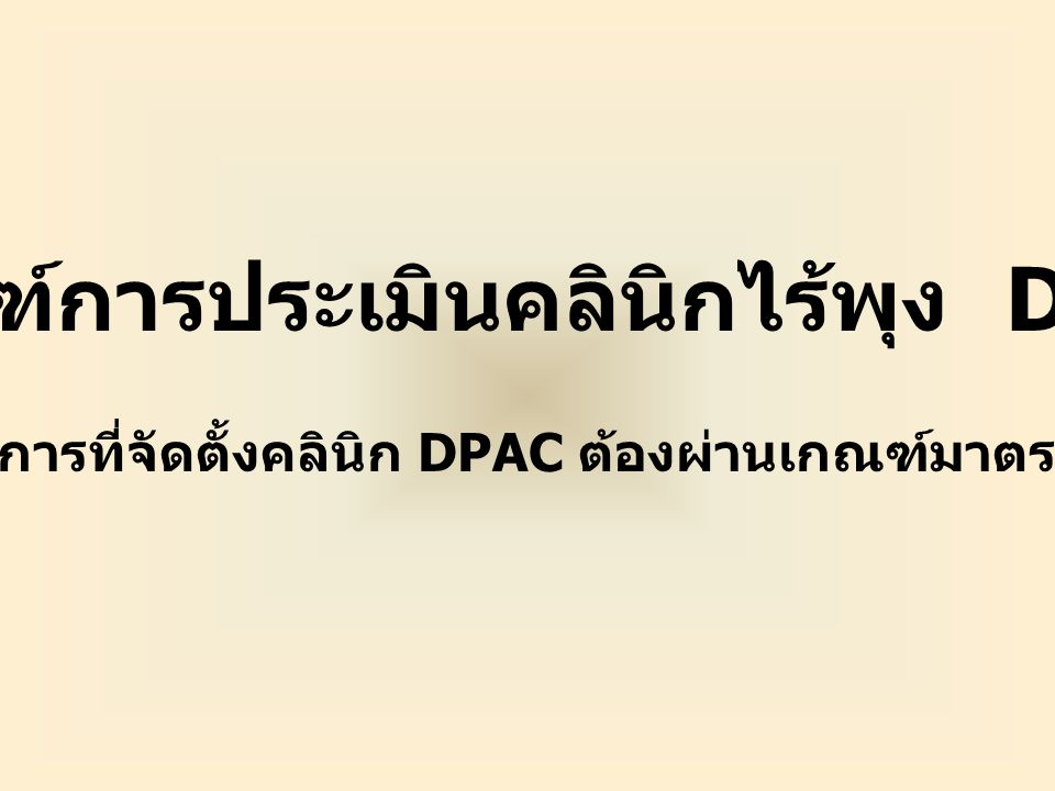 เกณฑ์การประเมินคลินิกไร้พุง DPAC