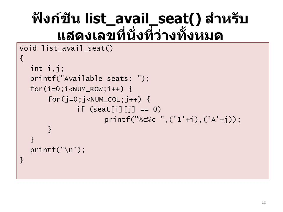 ฟังก์ชัน list_avail_seat() สำหรับแสดงเลขที่นั่งที่ว่างทั้งหมด