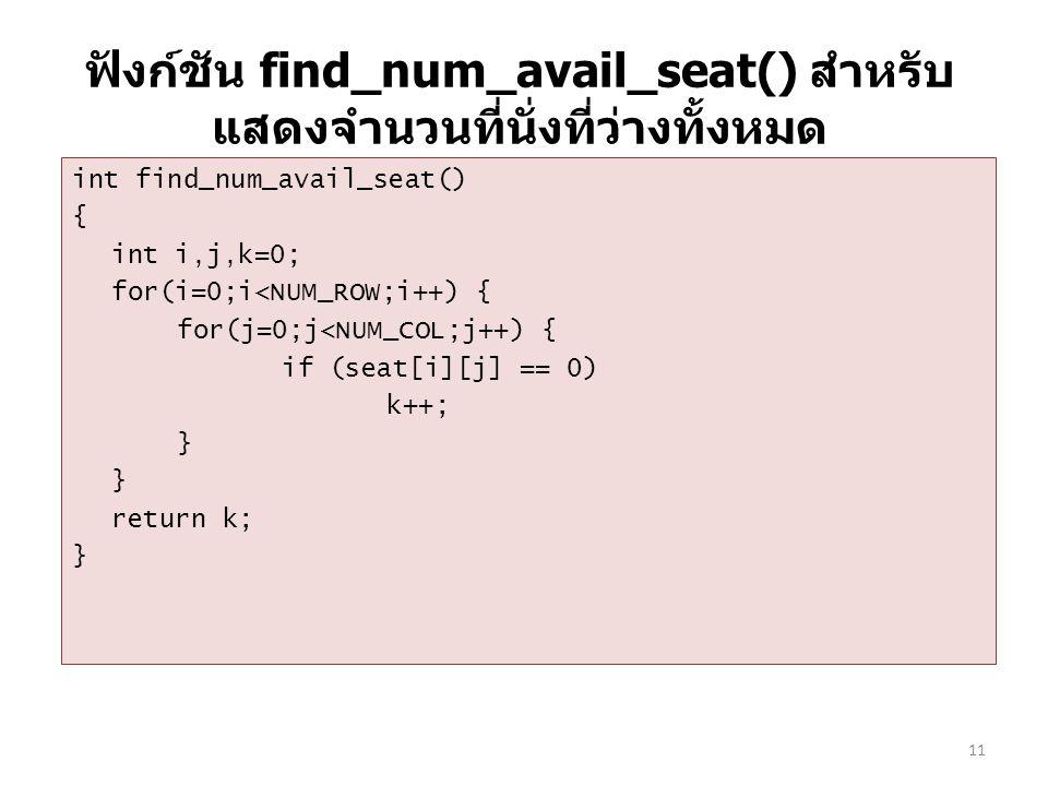 ฟังก์ชัน find_num_avail_seat() สำหรับแสดงจำนวนที่นั่งที่ว่างทั้งหมด