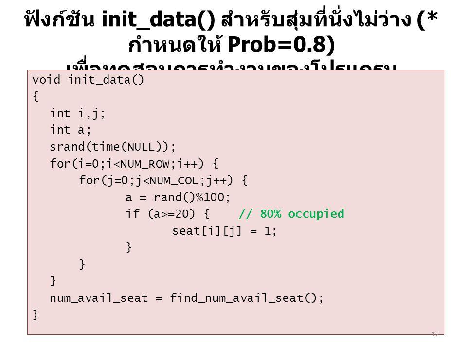 ฟังก์ชัน init_data() สำหรับสุ่มที่นั่งไม่ว่าง (. กำหนดให้ Prob=0