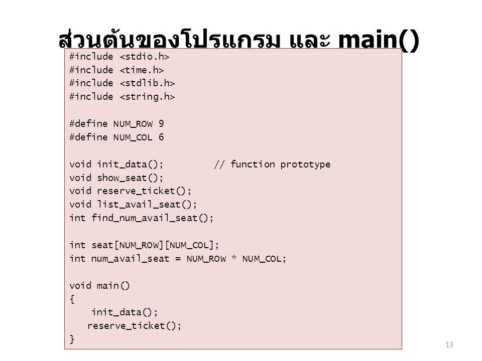 ส่วนต้นของโปรแกรม และ main()