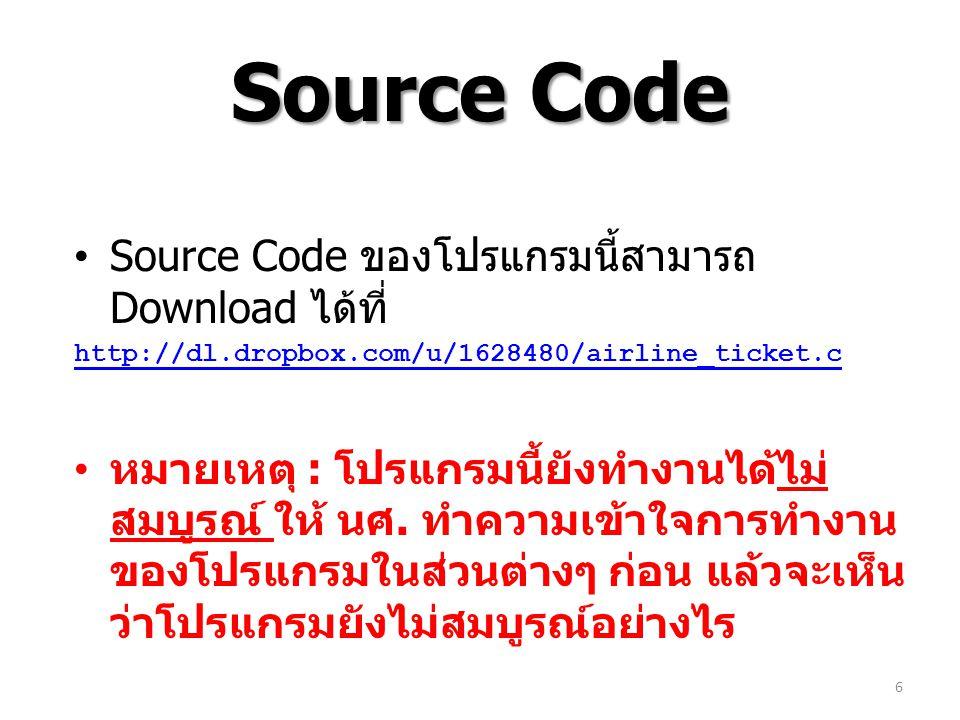 Source Code Source Code ของโปรแกรมนี้สามารถ Download ได้ที่