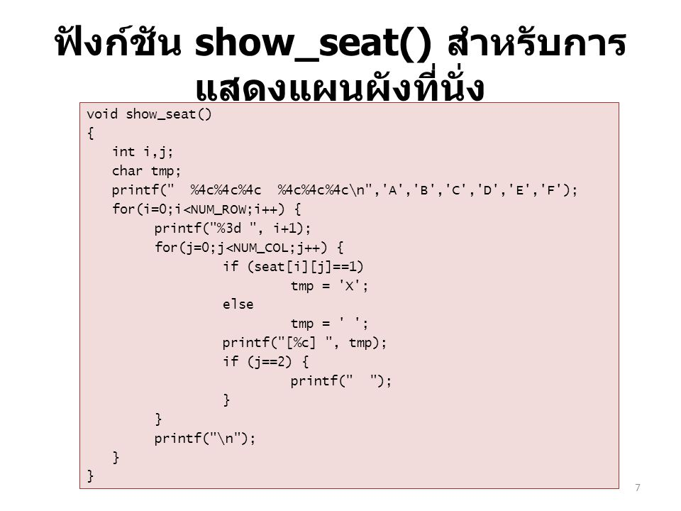 ฟังก์ชัน show_seat() สำหรับการแสดงแผนผังที่นั่ง