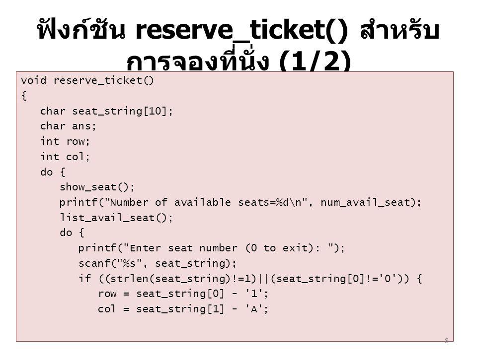 ฟังก์ชัน reserve_ticket() สำหรับการจองที่นั่ง (1/2)