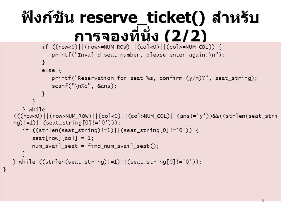 ฟังก์ชัน reserve_ticket() สำหรับการจองที่นั่ง (2/2)
