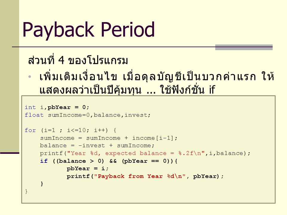 Payback Period ส่วนที่ 4 ของโปรแกรม