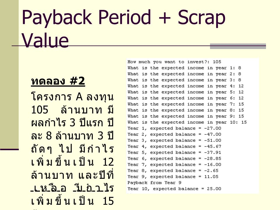 Payback Period + Scrap Value