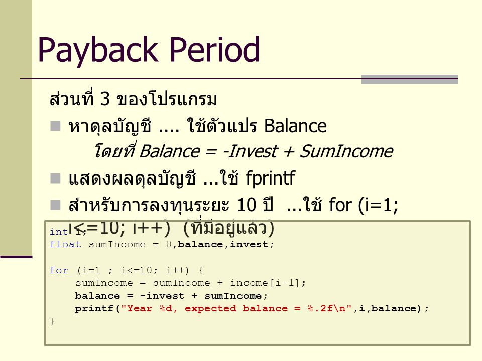 Payback Period ส่วนที่ 3 ของโปรแกรม หาดุลบัญชี .... ใช้ตัวแปร Balance