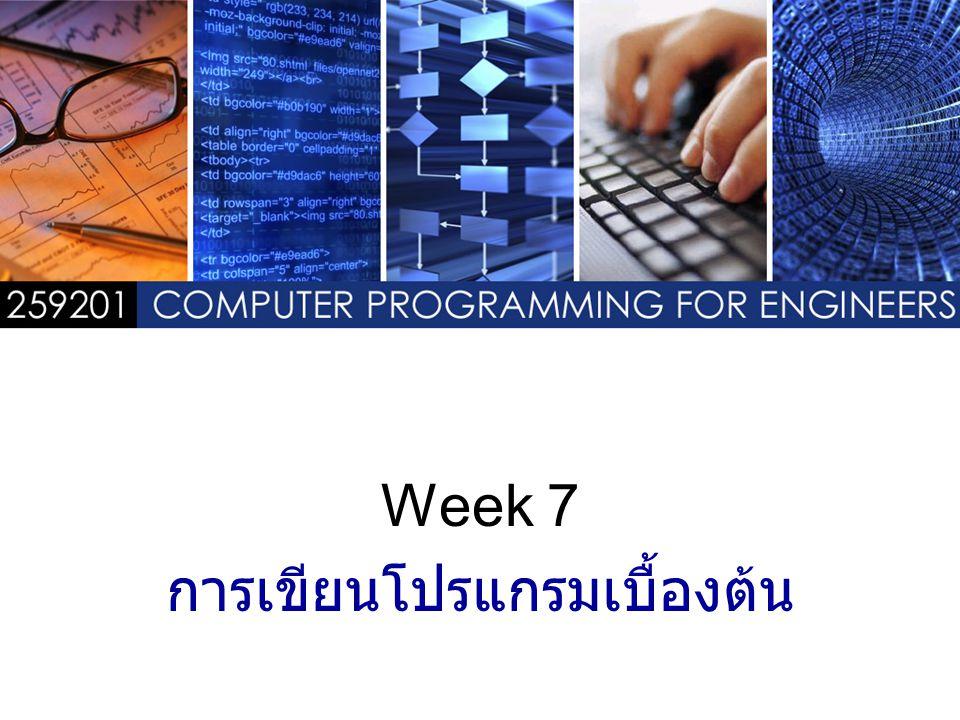 Week 7 การเขียนโปรแกรมเบื้องต้น