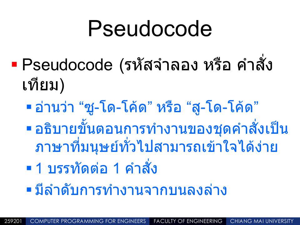 Pseudocode Pseudocode (รหัสจำลอง หรือ คำสั่งเทียม)