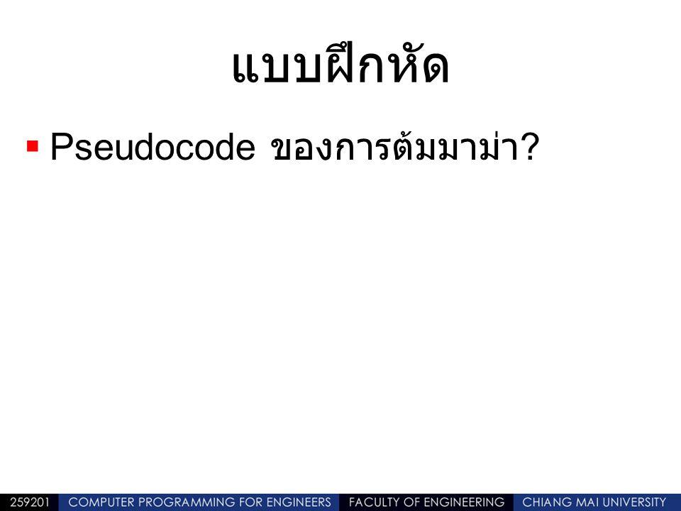 แบบฝึกหัด Pseudocode ของการต้มมาม่า