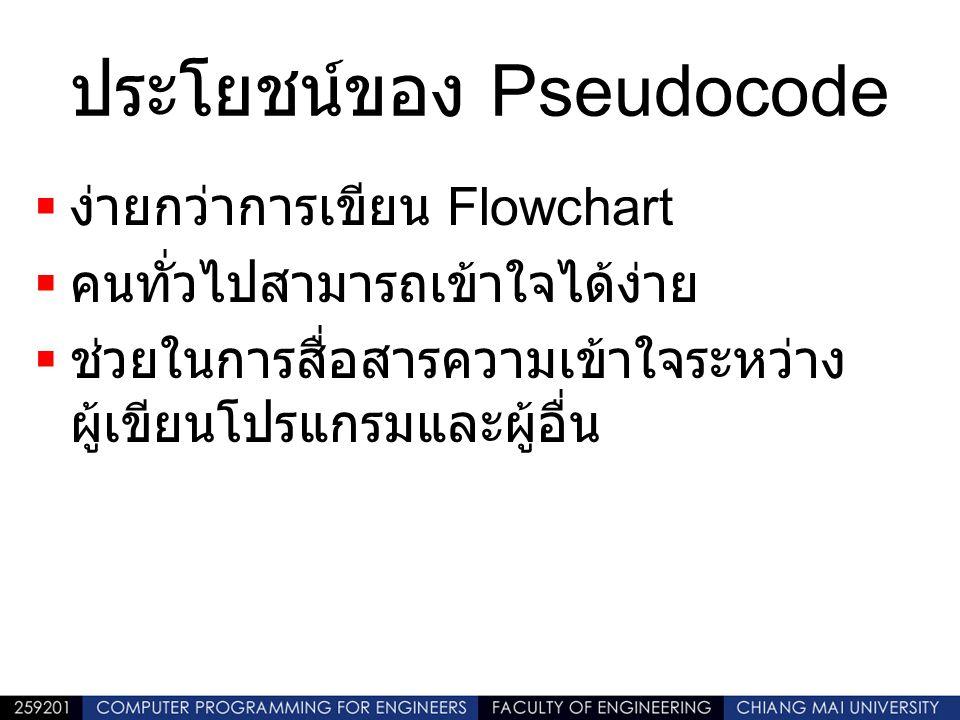 ประโยชน์ของ Pseudocode