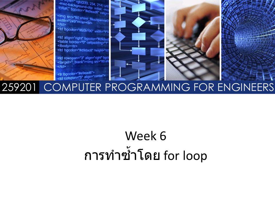 Week 6 การทำซ้ำโดย for loop