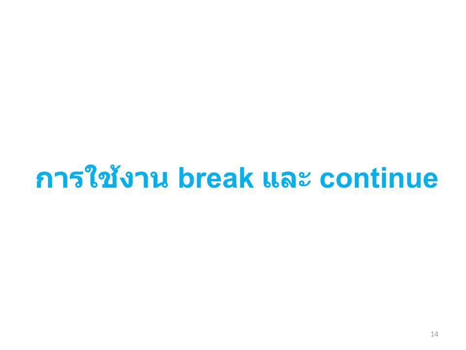 การใช้งาน break และ continue