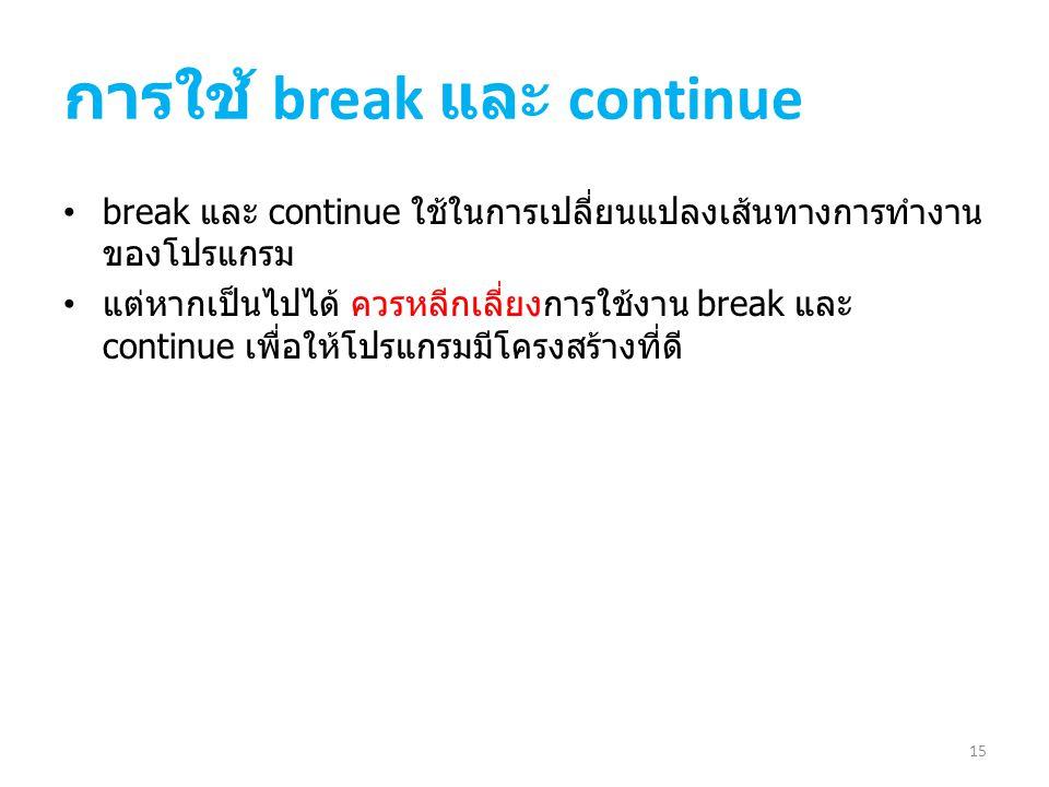 การใช้ break และ continue
