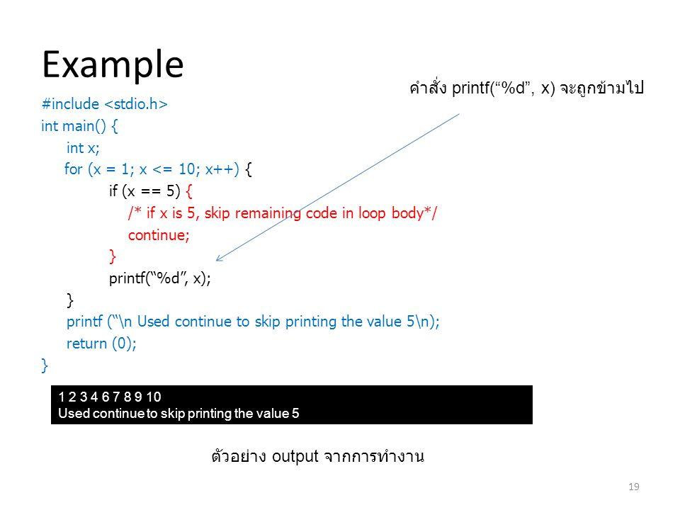 Example คำสั่ง printf( %d , x) จะถูกข้ามไป ตัวอย่าง output จากการทำงาน