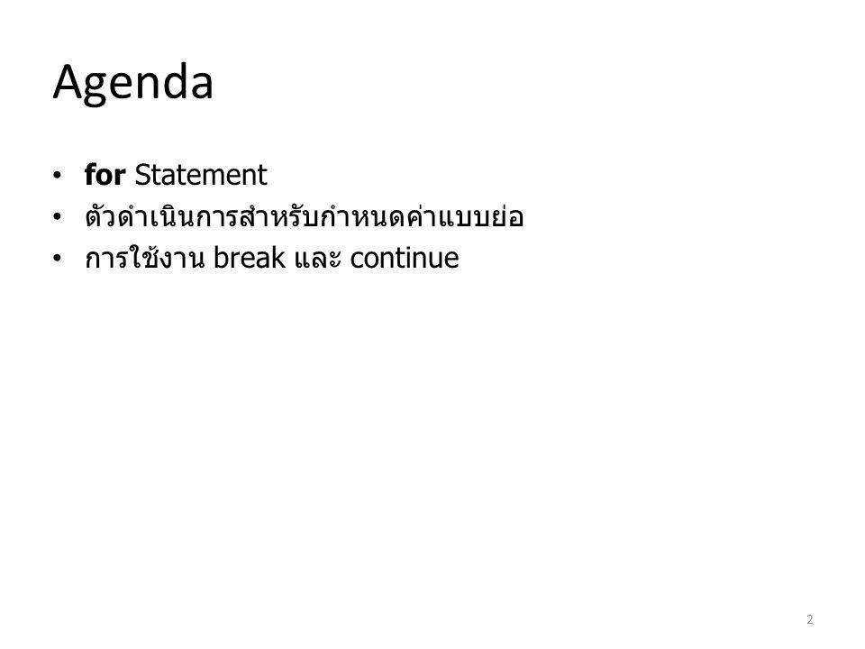 Agenda for Statement ตัวดำเนินการสำหรับกำหนดค่าแบบย่อ