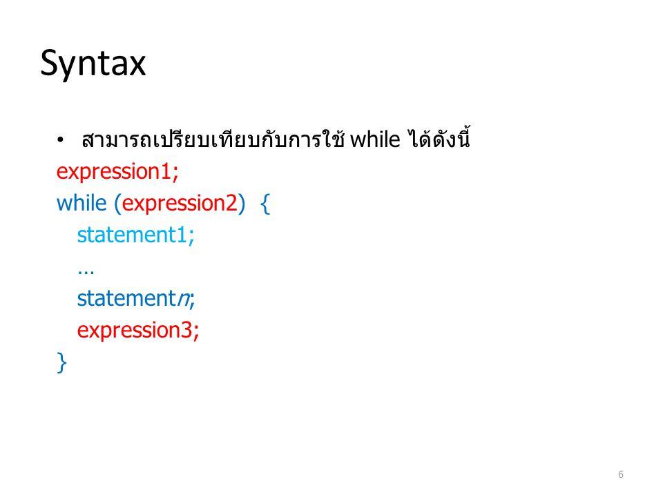Syntax สามารถเปรียบเทียบกับการใช้ while ได้ดังนี้ expression1;
