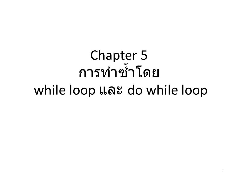 Chapter 5 การทำซ้ำโดย while loop และ do while loop