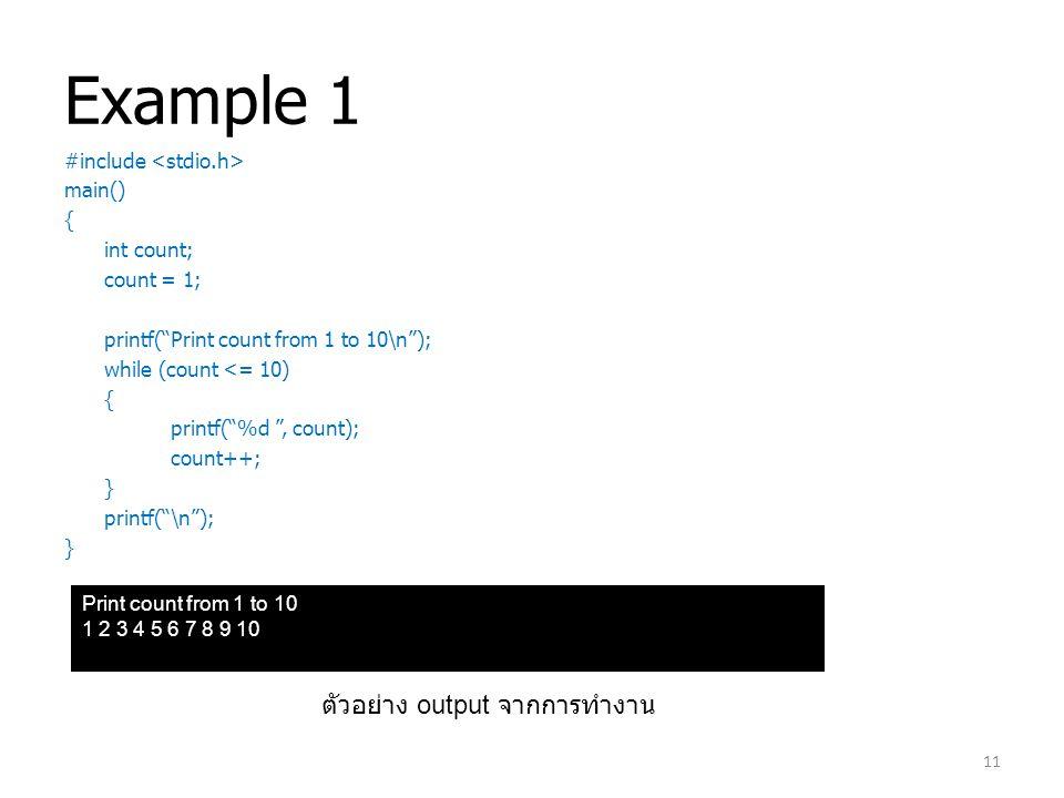 Example 1 ตัวอย่าง output จากการทำงาน