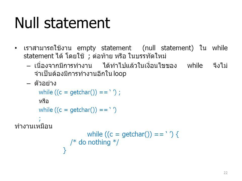 Null statement เราสามารถใช้งาน empty statement (null statement) ใน while statement ได้ โดยใช้ ; ต่อท้าย หรือ ในบรรทัดใหม่