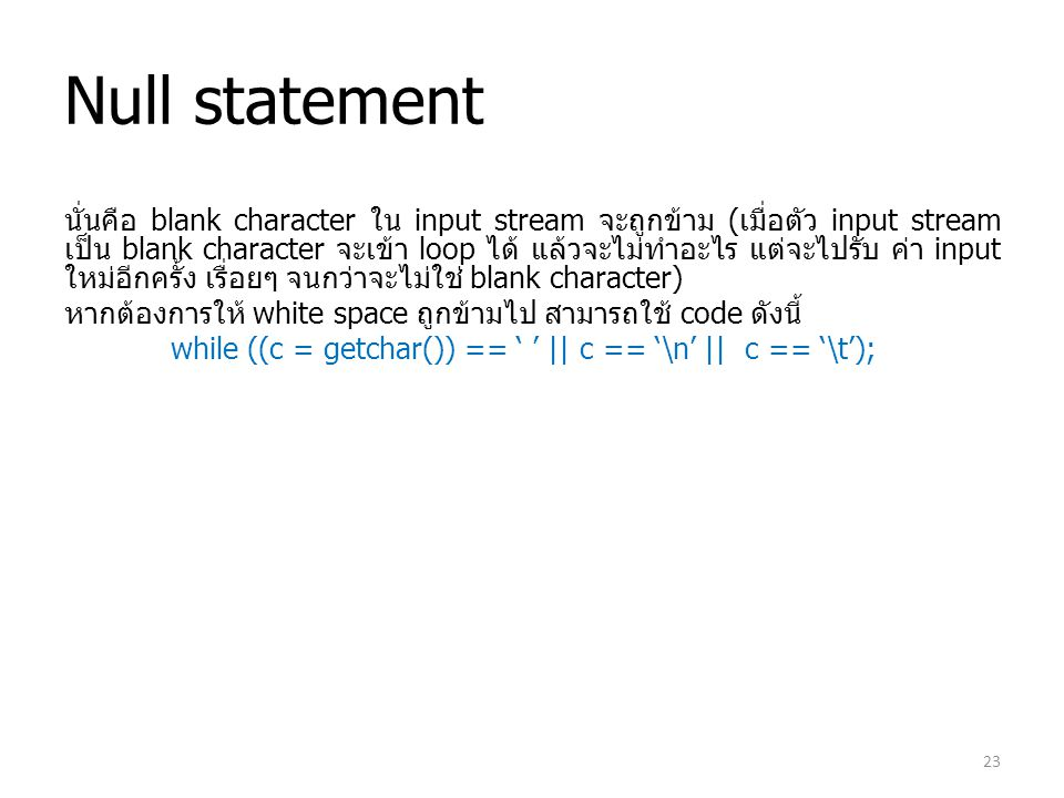 Null statement