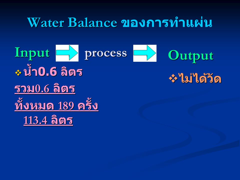 Water Balance ของการทำแผ่น