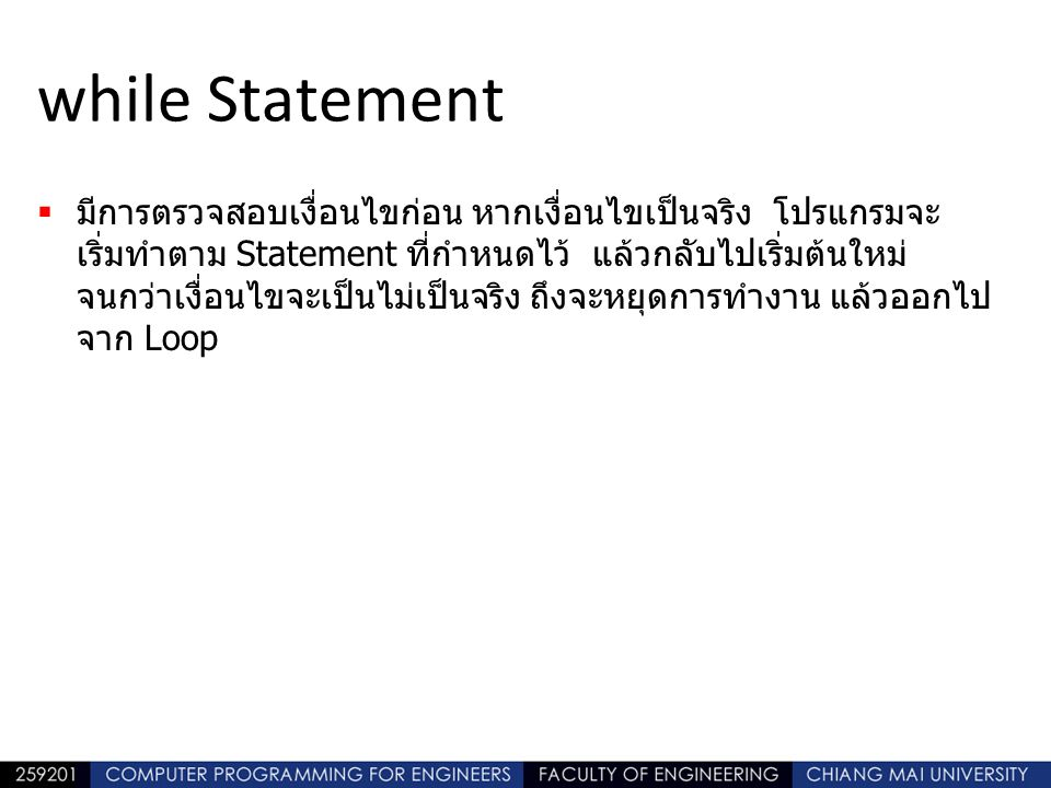 while Statement