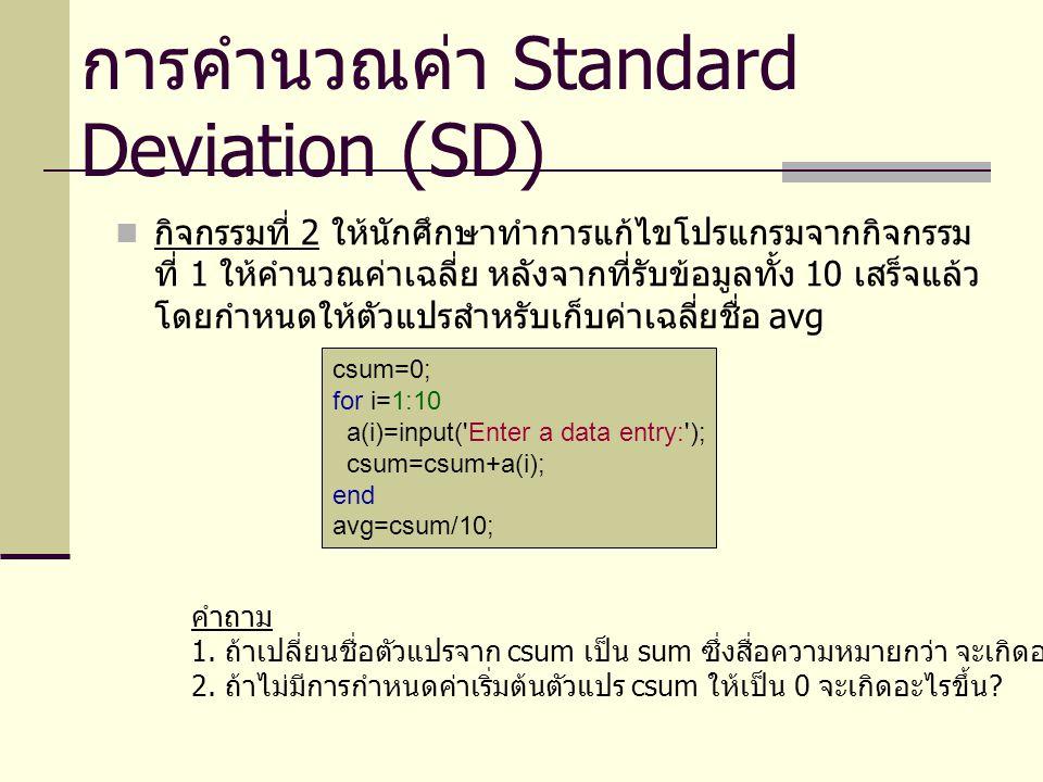 การคำนวณค่า Standard Deviation (SD)