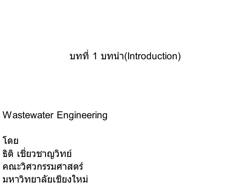 บทที่ 1 บทนำ(Introduction)