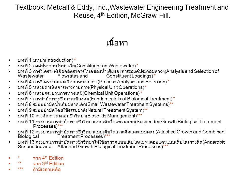 Textbook: Metcalf & Eddy, Inc